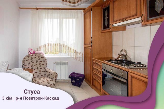 3-кімнатна квартира на вул. Стуса (з індивідуальним опаленням)