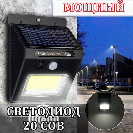 Светильник на солнечной батарее с датчиком движения 20 COB опт