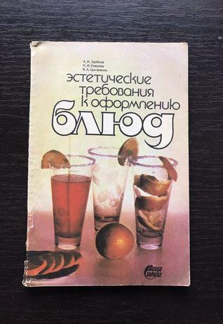 Книга «Эстетические требования к оформлению блюд»