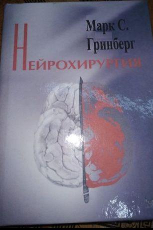 Нейрохирургия М.С. Гринберг, 2010г.