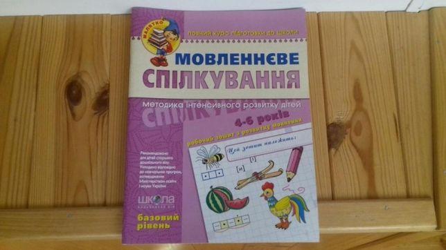 Подготовка к школе - книги Новые, правильные