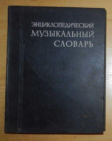Энциклопедический музыкальный словарь (1959)