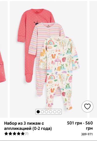 Пижама для новорожденных Next