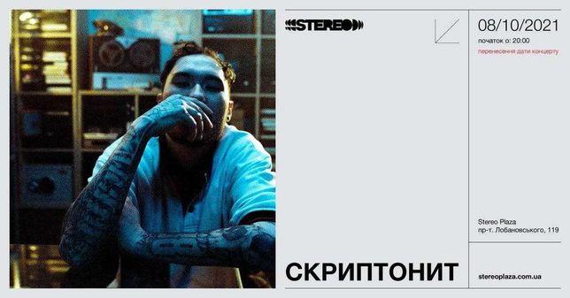Билеты Скриптонит VIP FAN 08.10 STEREOPLAZA