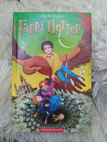 Книжка ,, Гаррі Поттер і таємна кімната,, А-БА-БА-ГА-ЛА-МА-ГА