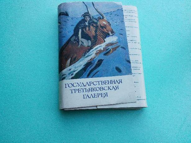 открытки Третьяковская галерея