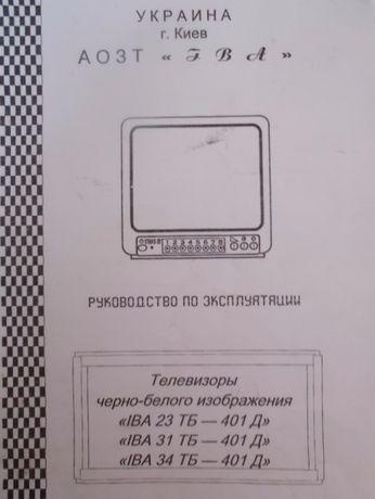 "Телевизор черно-белый ""ИВА"""