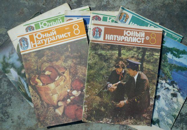 Юный Натуралист 10 журналов