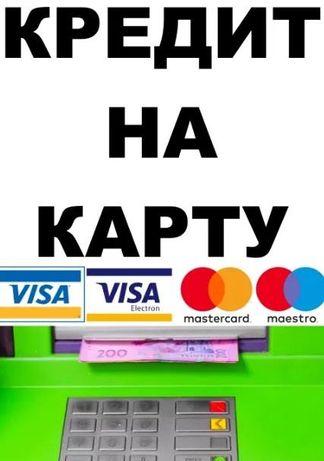 Быстрый Займ на картку без поручителей гроші