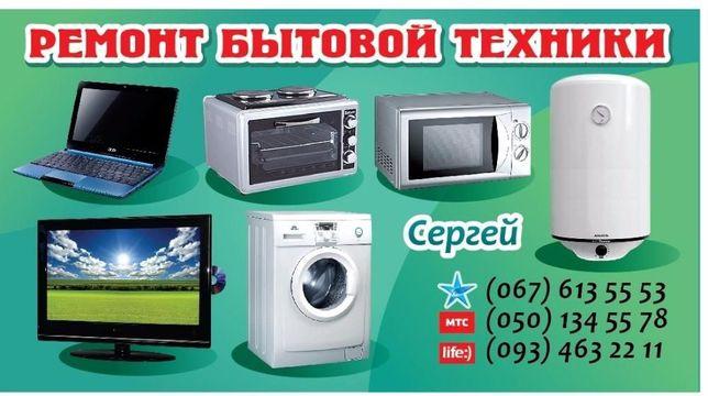Ремонт Стиральных машин а также ТВ.LCD и Плазм