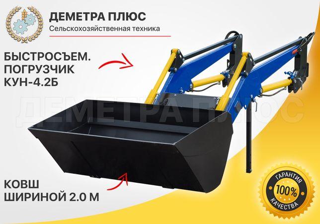Фронтальный погрузчик КУН-4.2-2Б + ковш 2.0 м (на МТЗ и ЮМЗ)