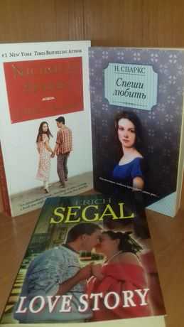 Sparks A walk to remember Спаркс Спеши любить Erich Segal Love story