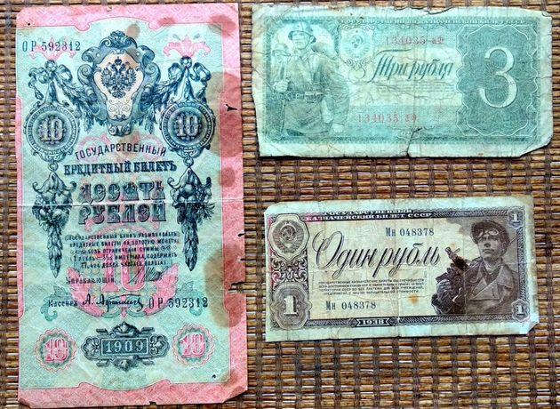 Продам банкноты и монеты России, СССР, Украины и Беларуси