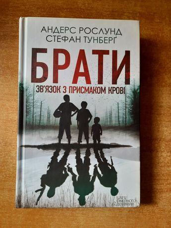 """Книга """"Брати зв'язок з присмаком крові"""""""