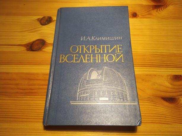 Открытие вселенной И.А. Климишин