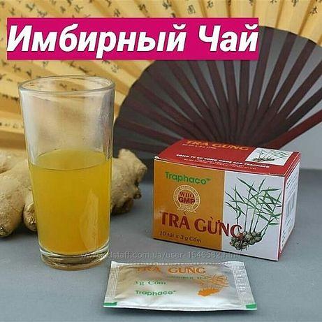 Чай имбирный, иммунитет, похудение