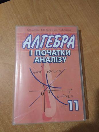 Алгебра 11 Кл. Автори: Шкіль, Колесник та Хмара