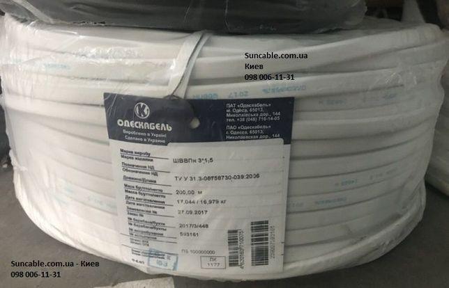 Одес кабель ВВГ нг 3x2.5 медь 3x1.5 провод ШВВП 2х2.5 2x1.5 ГОСТ 3х4