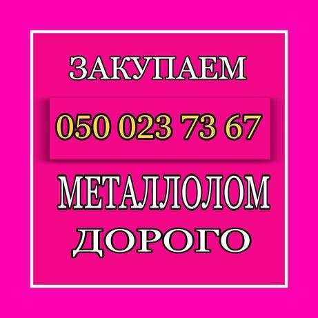 Металлолом металл 7.5цена Лом металл