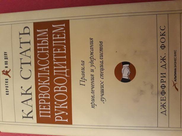 Книга для руководителя