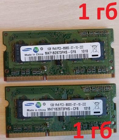 Оперативная память SODIMM DDR3 две планки по 1 гб = 2 гб (1гб=40грн)