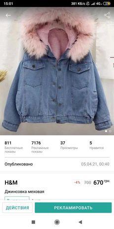 Продаю джинсовку