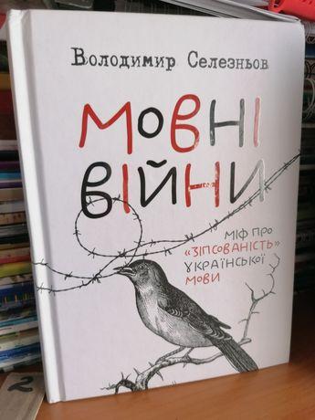 """Продам книгу В. Селезньова """"Мовні війни"""""""