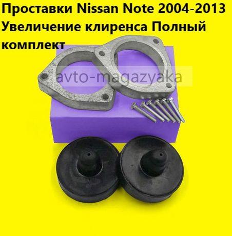 Проставки для увеличения клиренса Nissan Almera/Leaf/Micra/Note