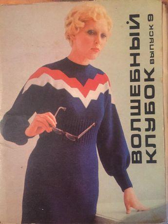 Книги шитье и вязание советские