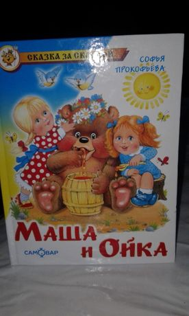 """Прокофьева """"Маша и Ойка"""""""