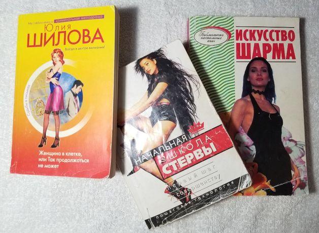 Комплект из трёх книг /лот/ для юных девушек. Настольная книга. 1080 с