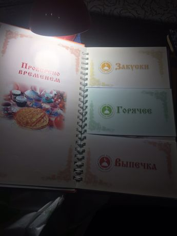 Книга как готовить