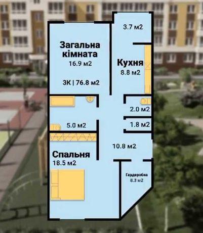 3х кімнатна квартира 77м2 по супер ціні ЖК Львівський Маєток Затишок