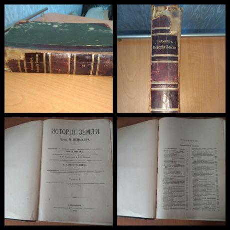 Книга История Земли. Неймайр М. 1902 года.