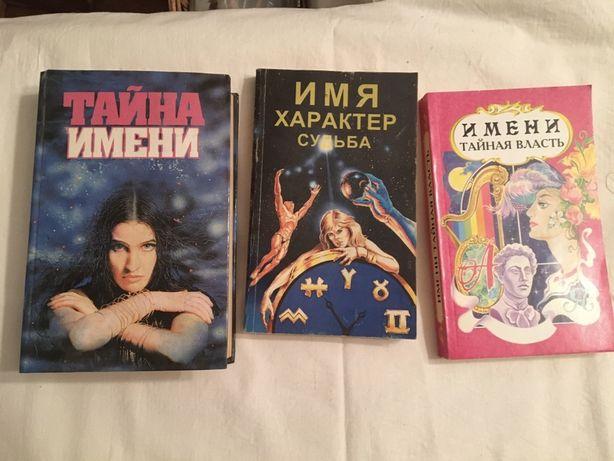 Книги Тайна Имени - 40 грн за все