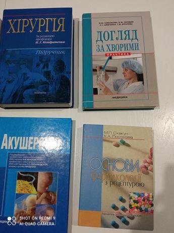 Продам медичні книги!!!