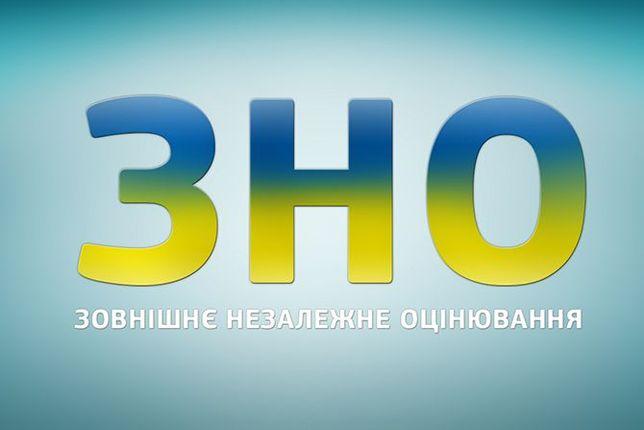 ЗНО 2021 - репетитор з історії України