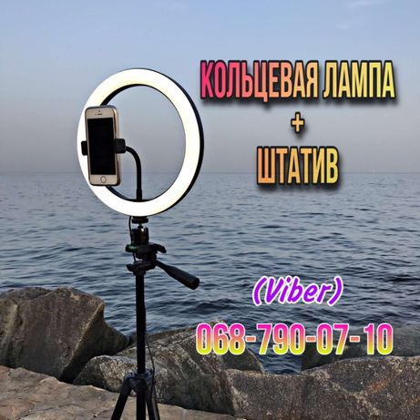 Лампа кольцевая 26см,30см+штатив. Лампа для фото и видео.