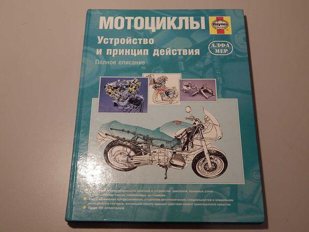 Мотоциклы. Книга Устройство и принцип действия. Полное описание.