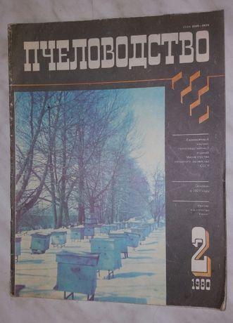 Пчеловодство №2 1980 г. журнал