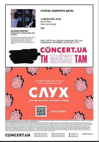 2 билета на концерт IC3PEAK, Киев 11.12.2021