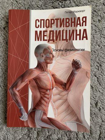 Книга «Спортивная медицина»
