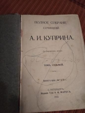 Книга 1912г. Куприн А.И.