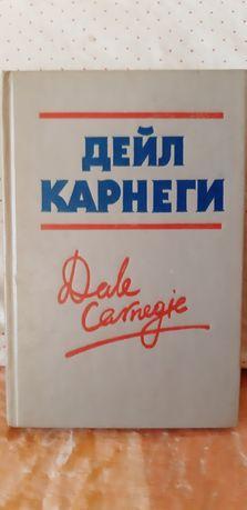 Дейл Карнеги 1991 Как перестать беспокоиться и начать жить