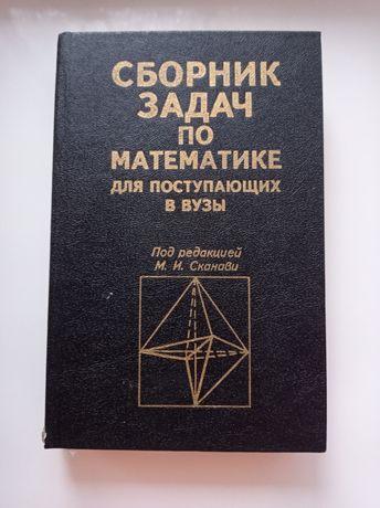 Сборник задач по математике для поступающих в вузы сканави 1997 каннон