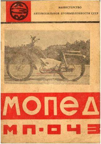 Instrukcja obsługi Motorower MP-043