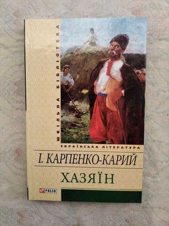 І. Карпенко-Карий Хазяїн. Г. Мелвілл Мобі Дік