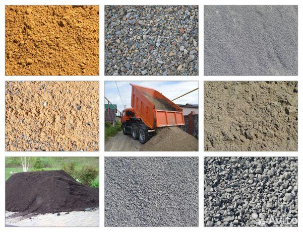 Щебень, песок, отсев, кирпич, чернозем, глина, грунт, керамзит, цемент