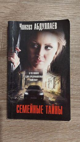 Книга детектив Чингиз  Абдуллаев Семейные тайны