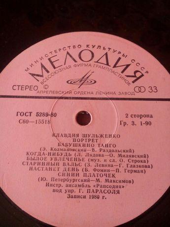 Пластинка Клавдия Шульженко